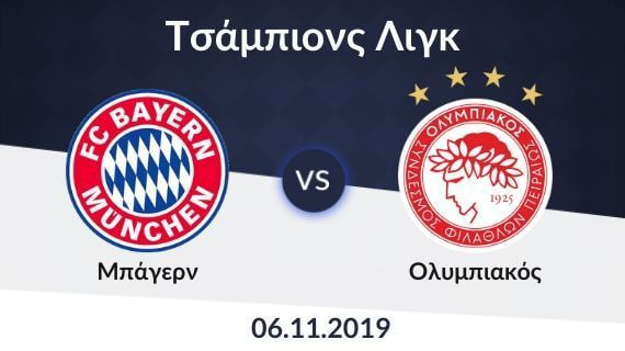 ΜΠΑΓΕΡΝ Μ. - ΟΛΥΜΠΙΑΚΟΣ   Bayern Munchen vs Olympiacos   live streaming